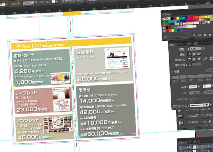 印刷物デザインおよび印刷